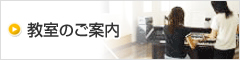 kyoushitsu-banner